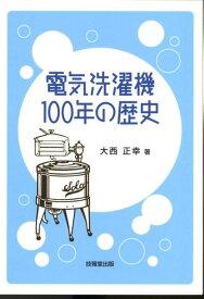 電気洗濯機100年の歴史 [ 大西正幸 ]
