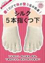 【バーゲン本】シルク5本指くつ下ー履くだけで体が整う足の肌着! [ くつ下付き ]