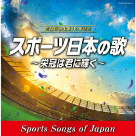 古関裕而 生誕110年記念 スポーツ日本の歌〜栄冠は君に輝く〜 [ (スポーツ曲) ]