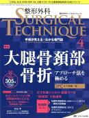整形外科SURGICAL TECHNIQUE(8-4(2018))