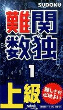 難関数独(1)