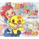 TVアニメ「はっぴーカッピ」オープニングテーマ::はぴカピドーナッツ!!