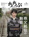 ちちぶmagazine第3号 (ちちぶマガジン)