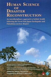 HUMAN SCIENCE OF DISASTER RECONSTRUCTION An interdisciplinary appr [ 辻内琢也 ]