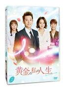 黄金の私の人生 DVD-BOX2