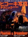 ヒコーキ写真テクニック(2018冬) F-4ファントム B787ドリームライナー (イカロスMOOK)