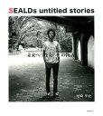 SEALDs untitled stories [ 尾崎孝史 ]