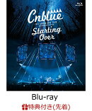 【先着特典】2017 ARENA LIVE TOUR -Starting Over-@YOKOHAMA ARENA(CNBLUEオリジナルクリアファイル付き)【Blu-ray】