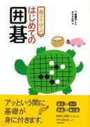 【バーゲン本】親子で学ぶはじめての囲碁