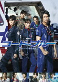 【予約】劇場版コード・ブルー -ドクターヘリ緊急救命ー DVD通常版