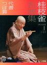 桂枝雀名演集(第1巻) 代書 つぼ算 (DVDブック) [ 小学館 ]
