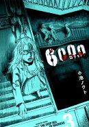 6000-ロクセンー(3)