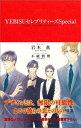 YEBISUセレブリティーズSpecial (B-boy novels) [ 岩本薫 ]