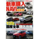 新車購入NAVI 国産車編(2020) 国産全車139台購入攻略 (CARTOP MOOK CARトップ特別編集)