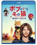 ボブという名の猫 幸せのハイタッチ【Blu-ray】