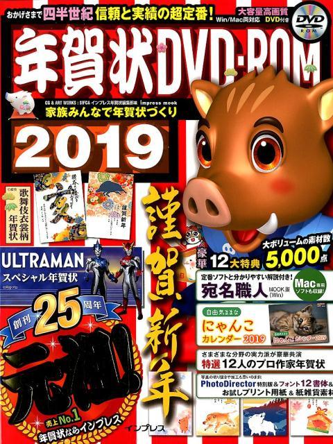 年賀状DVD-ROM(2019) (Impress mook)