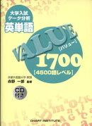 英単語VALUE 1700