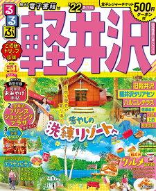 るるぶ軽井沢 '22 (るるぶ情報版地域)