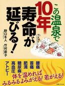 【バーゲン本】この温泉で10年寿命が延びる!