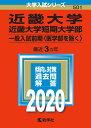近畿大学・近畿大学短期大学部(一般入試前期〈医学部を除く〉) 2020年版;No.501 (大学入試シリーズ) [ 教学社編集…