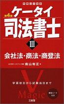 ケータイ司法書士3 第4版
