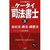 ケータイ司法書士(3)第4版 会社法・商法・商登法