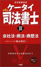 ケータイ司法書士3 第4版 会社法・商法・商登法 [ 森山 和正 ]
