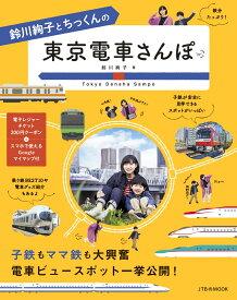 鈴川絢子とちっくんの東京電車さんぽ (JTBのMOOK)