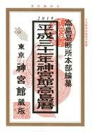 神宮館高島暦(平成31年)