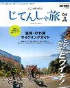 ニッポンのじてんしゃ旅(Vol.04) とびだせ、ビワイチ!滋賀・びわ湖サイクリングガイド (ヤエスメディアムック C…