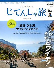 ニッポンのじてんしゃ旅(Vol.04) とびだせ、ビワイチ!滋賀・びわ湖サイクリングガイド (ヤエスメディアムック CYCLE SPORTS特別編集)