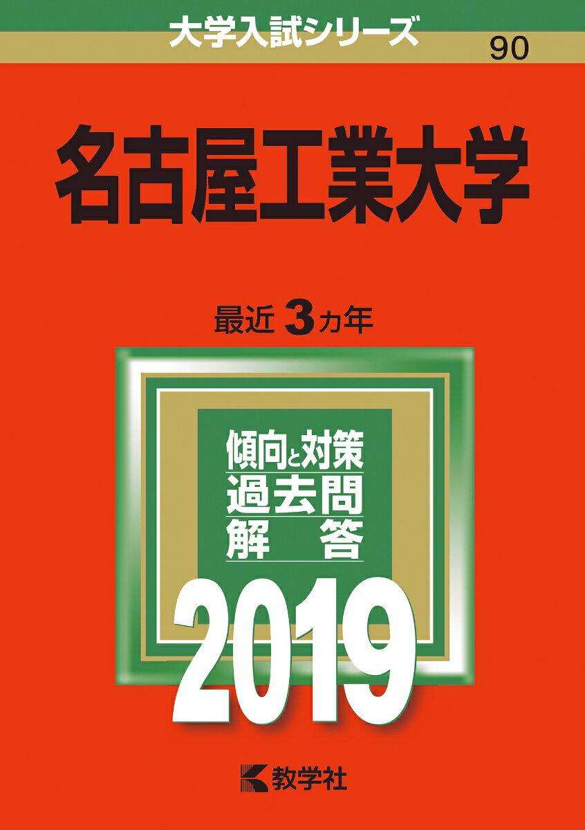 名古屋工業大学(2019) (大学入試シリーズ)