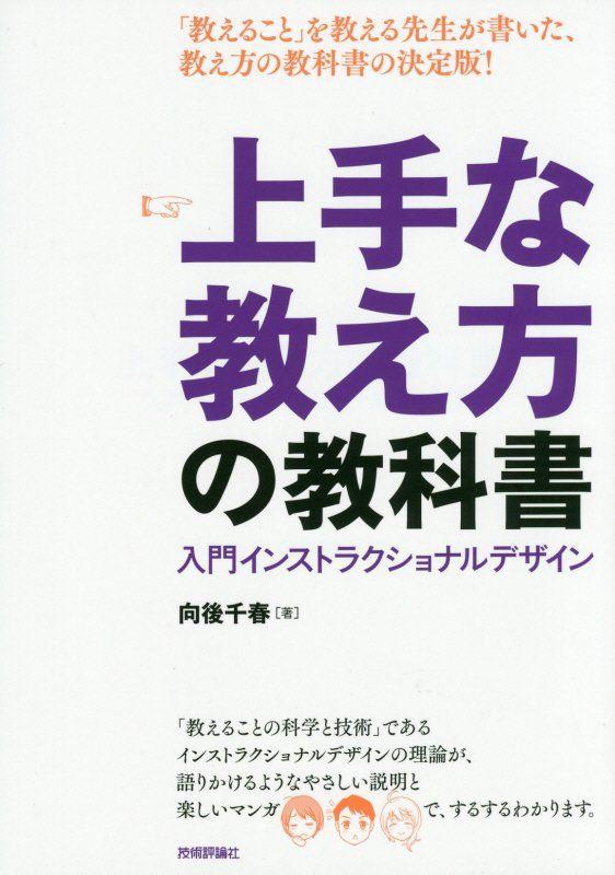 上手な教え方の教科書 〜 入門インストラクショナルデザイン [ 向後千春 ]
