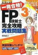 一発合格!FP技能士3級完全攻略実戦問題集18-19年版