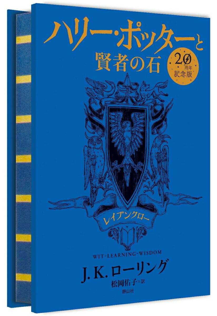 ハリー・ポッターと賢者の石 レイブンクロー<20周年記念版> (ハリー・ポッター) [ J.K.ローリング ]