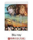 【先着特典】ナミヤ雑貨店の奇蹟(オリジナルA4クリアファイル付き)【Blu-ray】