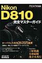 Nikon D810完全マスターガイド