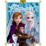 アナと雪の女王2 (角川アニメ絵本)