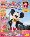 子どもと楽しむ! 東京ディズニーリゾート 2021-2022 (My Tokyo Disney Resort) [ ディズニーファン編集部 ]