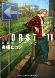 WORST(11)新装版 (少年チャンピオンコミックス エクストラ) [ 高橋ヒロシ ]