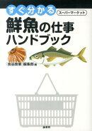すぐ分かる鮮魚の仕事ハンドブック