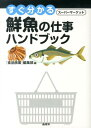 すぐ分かるスーパーマーケット鮮魚の仕事ハンドブック [ 奥田則明 ]