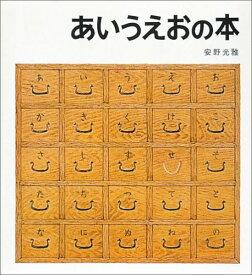 あいうえおの本 (日本傑作絵本シリーズ) [ 安野光雅 ]