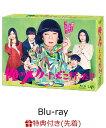 【先着特典】俺のスカート、どこ行った?Blu-ray BOX(原田のぶおイラストステッカー付き)【Blu-ray】 [ 古田新太 ]