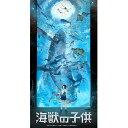 海獣の子供 【通常版】Blu-ray