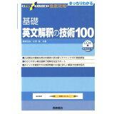 基礎英文解釈の技術100新装改訂版 (大学受験スーパーゼミ徹底攻略)