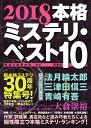 2018本格ミステリ・ベスト10 [ 探偵小説研究会 ]
