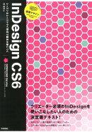 速習デザインInDesign CS6
