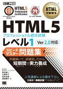 HTML教科書 HTML5プロフェッショナル認定試験 レベル1 スピードマスター問題集 Ver2.0対応