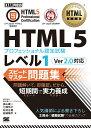 HTML教科書 HTML5プロフェッショナル認定試験 レベル1 スピードマスター問題集 Ver2.0対応 (EXAMPRESS) [ 株式会社…